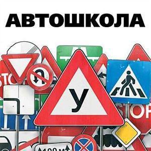 Автошколы Норильска