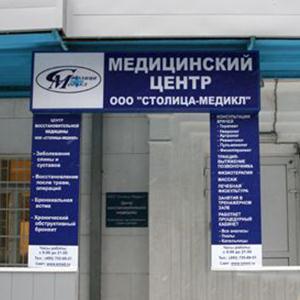 Медицинские центры Норильска