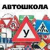 Автошколы в Норильске