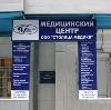 Медицинские центры в Норильске