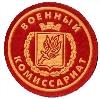 Военкоматы, комиссариаты в Норильске