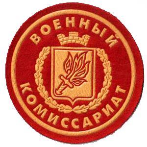 Военкоматы, комиссариаты Норильска